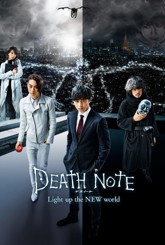 Death Note 3: Light Up the New World (2016)