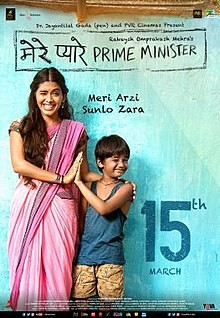 My Dear Prime Minister (2019)